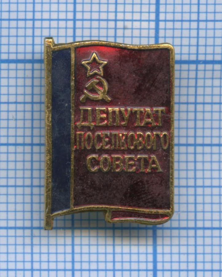 Знак «Депутат поселкового совета» (СССР)