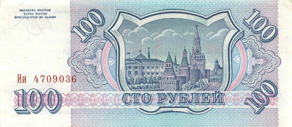 100 рублей 1993 года (Россия)