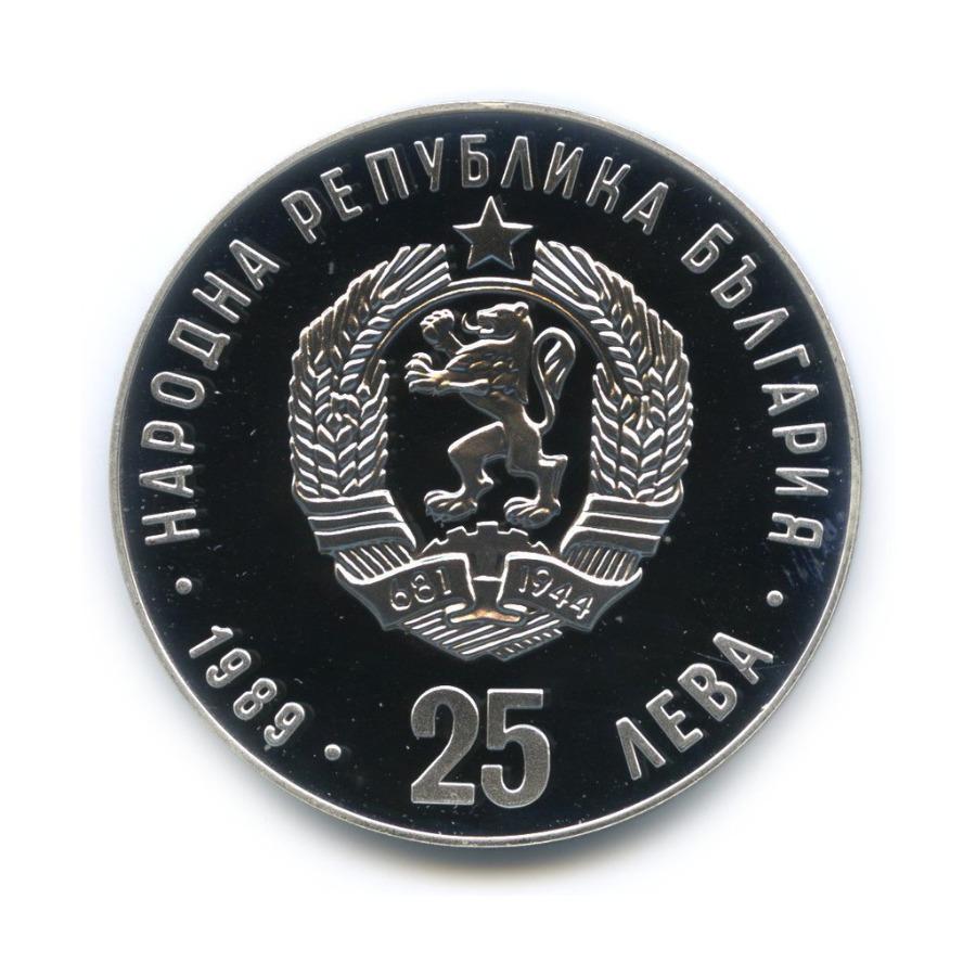25 левов — XXV летние Олимпийские Игры 1992 1989 года (Болгария)