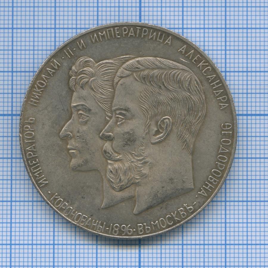 Медаль настольная «Коронация Императора Николая IIиИмператрицы Александры Федоровны вМоскве в1896 году» (копия)