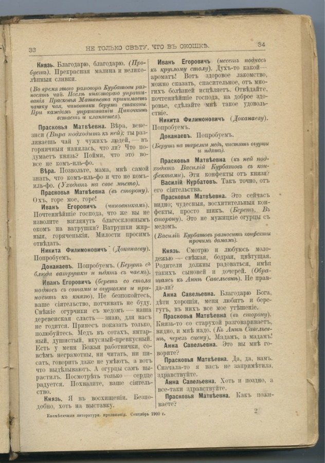 Книга «Ежемесячное приложение кжурналу «Нива», Санкт-Петербург (895 стр.) 1900 года (Российская Империя)