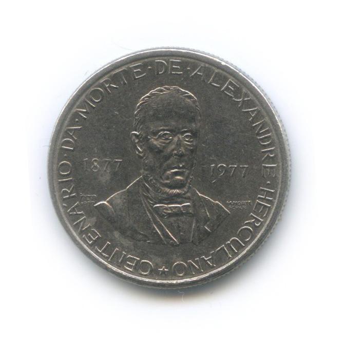 2.5 эскудо — 100 лет содня смерти Алешандре Эркулано 1977 года (Португалия)