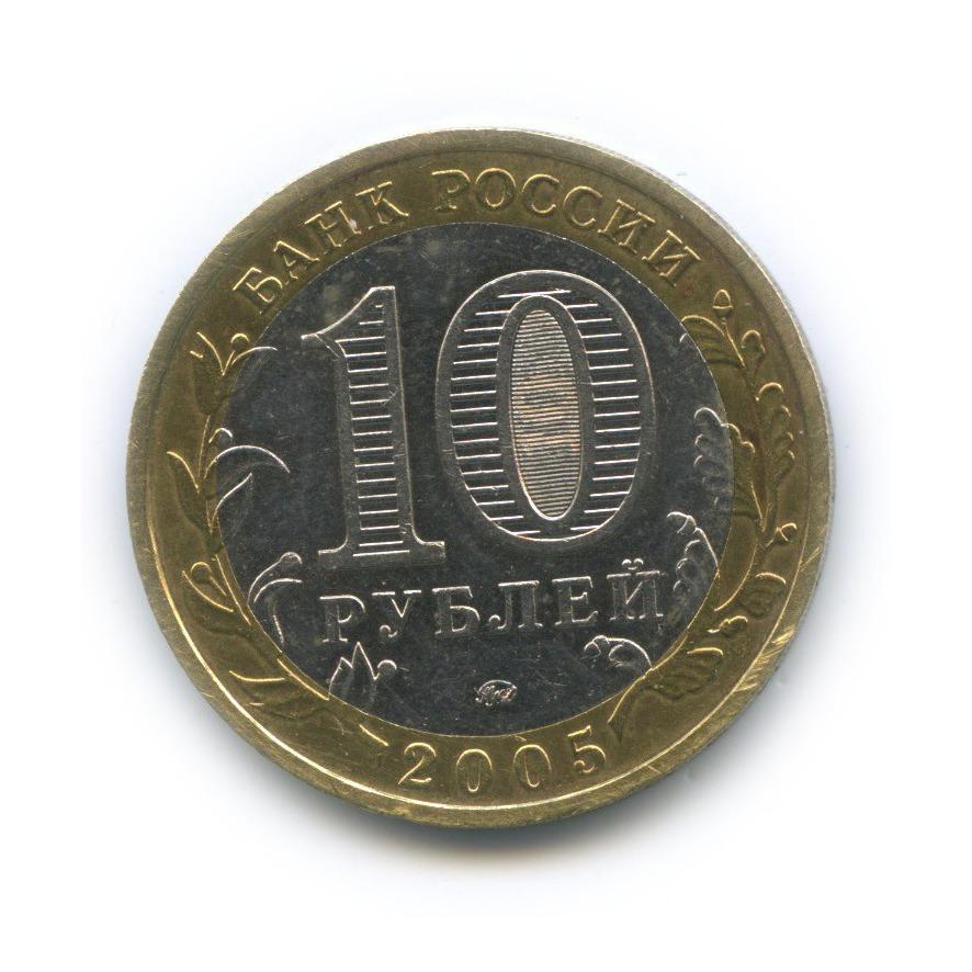 10 рублей — Российская Федерация - Тверская область 2005 года (Россия)