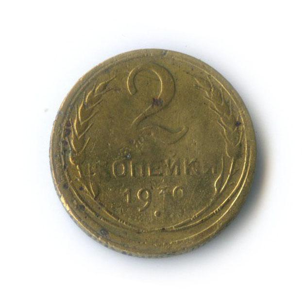 2 копейки (разворот аверс/реверс 80 градусов) 1930 года (СССР)