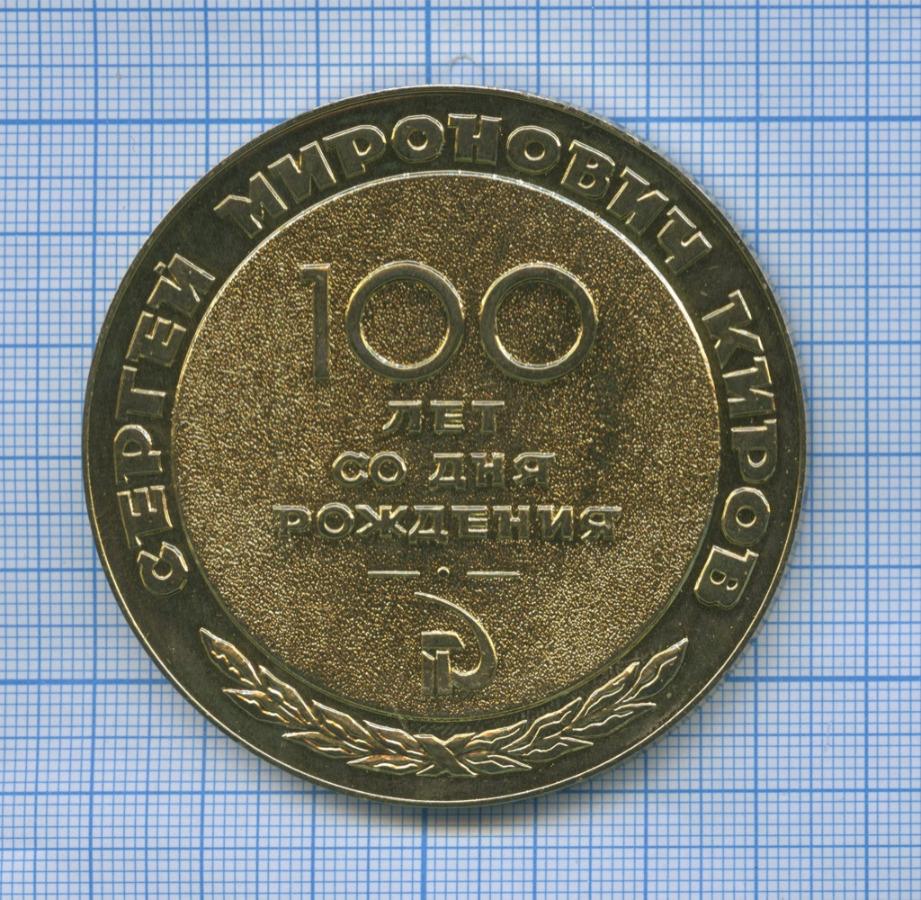 Медаль настольная «100 лет содня рождения Сергея Мироновича Кирова» 1986 года (СССР)