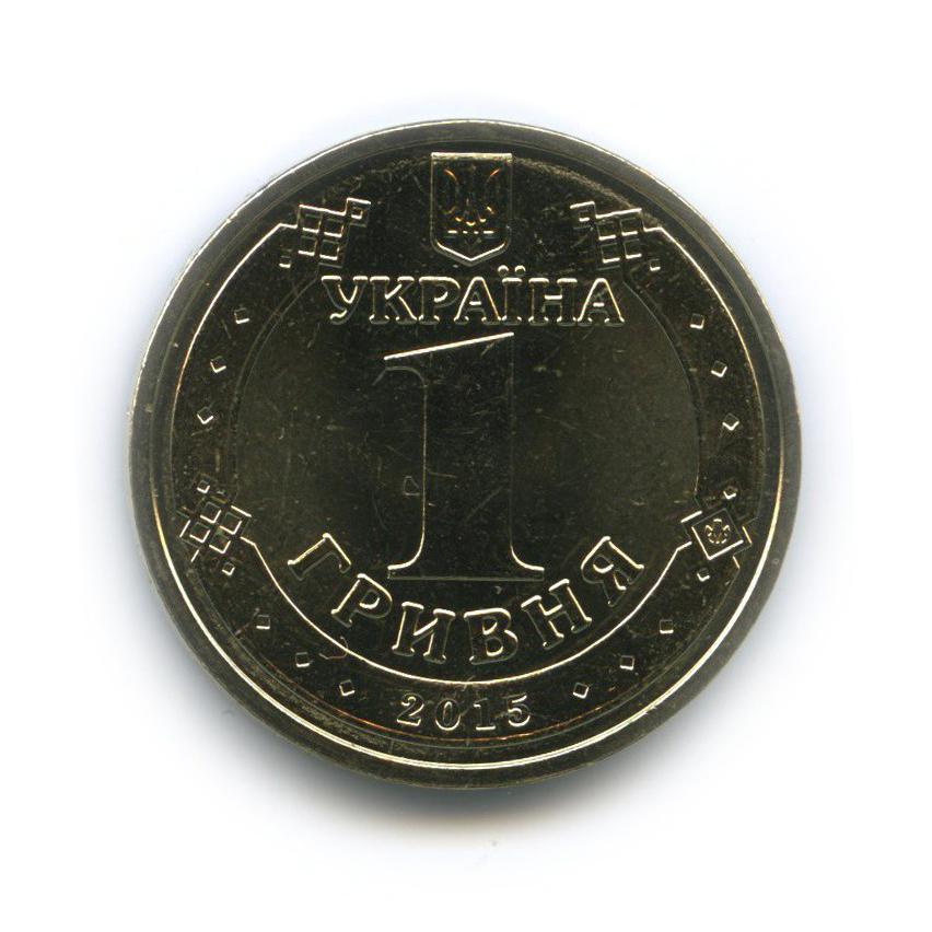 1 гривна - 70 лет Великой Победы 2015 года (Украина)