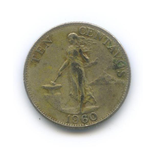 10 сентаво 1960 года (Филиппины)