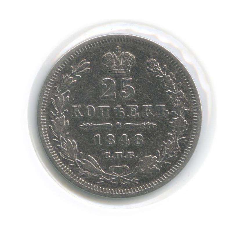 25 копеек (вхолдере) 1848 года СПБ HI (Российская Империя)