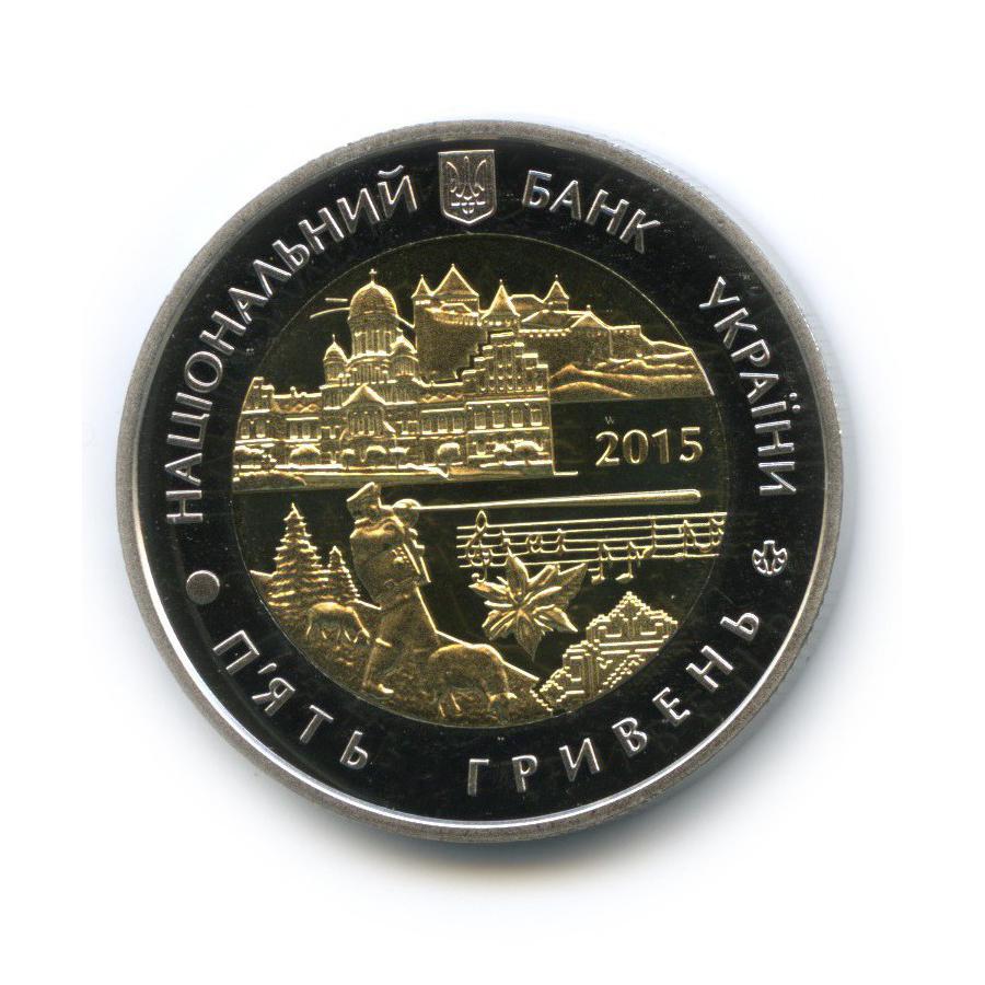 5 гривен - 75 лет Черновицкой области 2015 года (Украина)