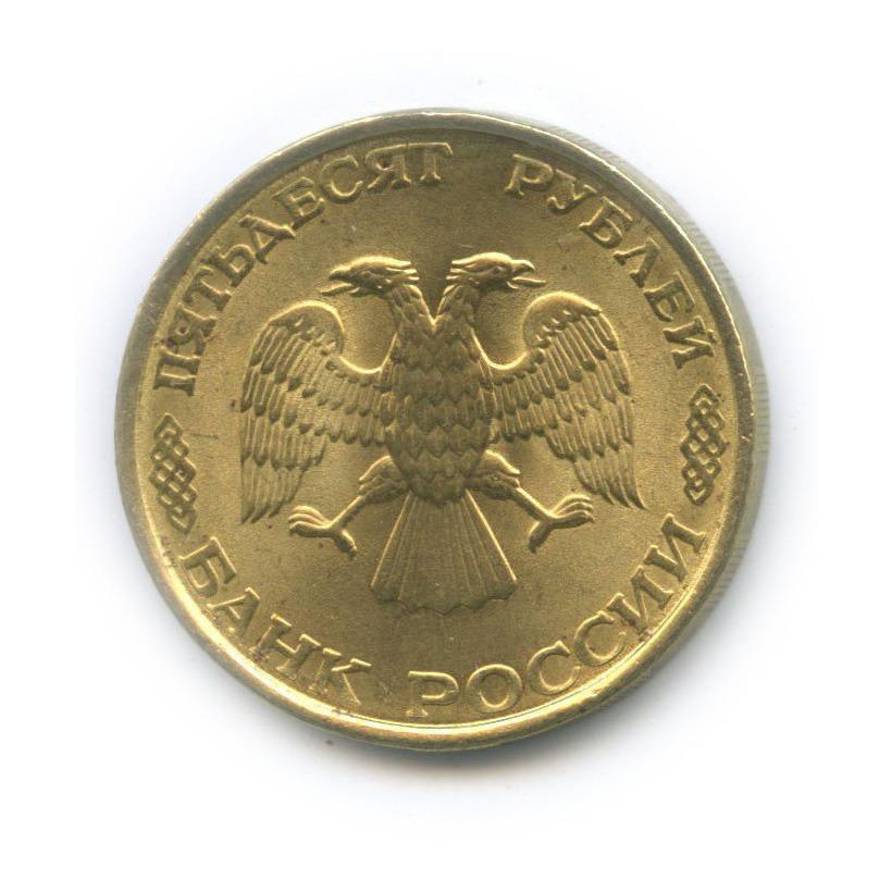50 рублей (пробная чеканка, узкий кант, диаметр-25.1 мм, толщина-2 мм, вес-6.27 гр, редкая, CuZn/CuNi) 1993 года ЛМД (Россия)