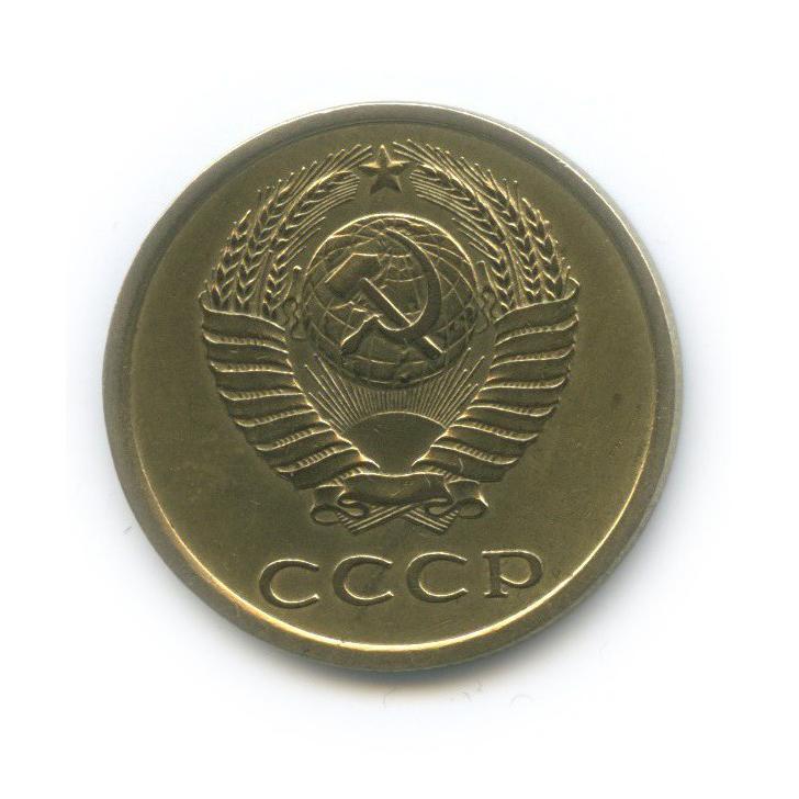 3 копейки (л/с шт. 20 коп) 1981 года (СССР)