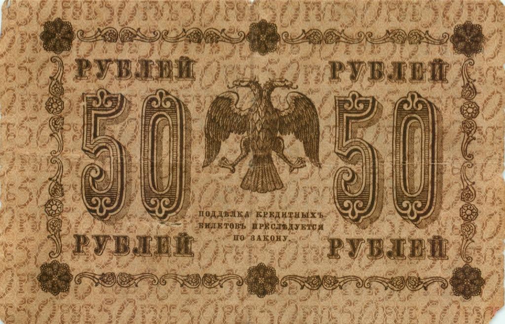 50 рублей 1918 года (Российская Империя)