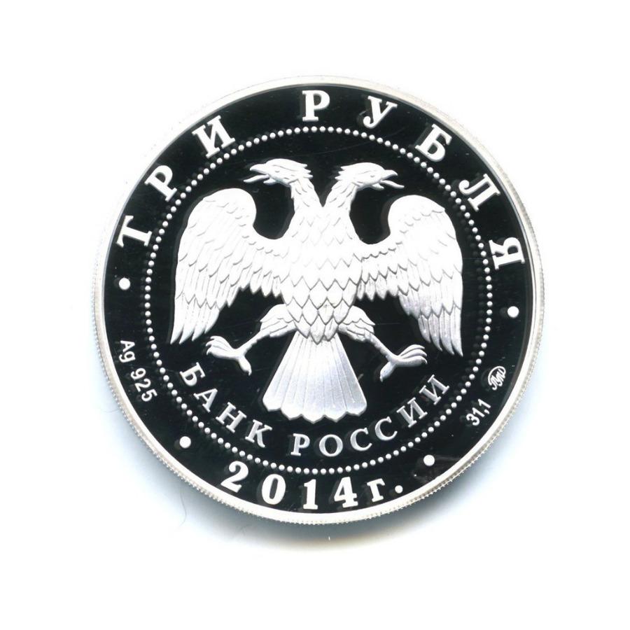 3 рубля - Чемпионат мира подзюдо, Челябинск (с сертификатом) 2014 года (Россия)
