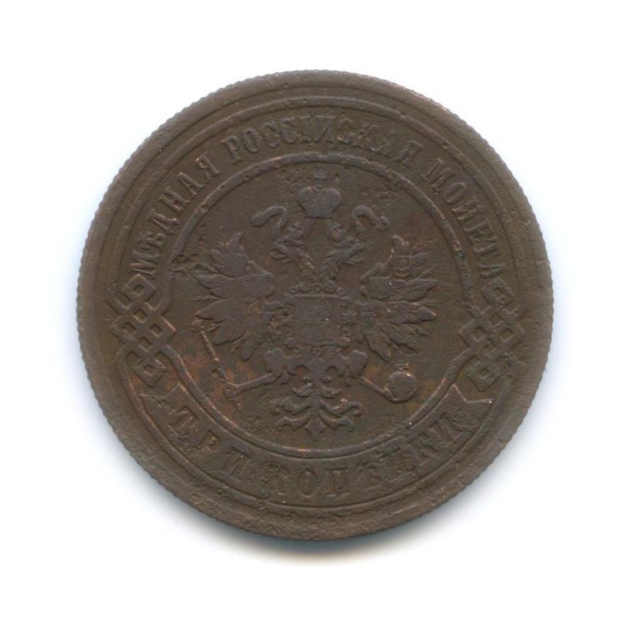 3 копейки 1895 года СПБ (Российская Империя)