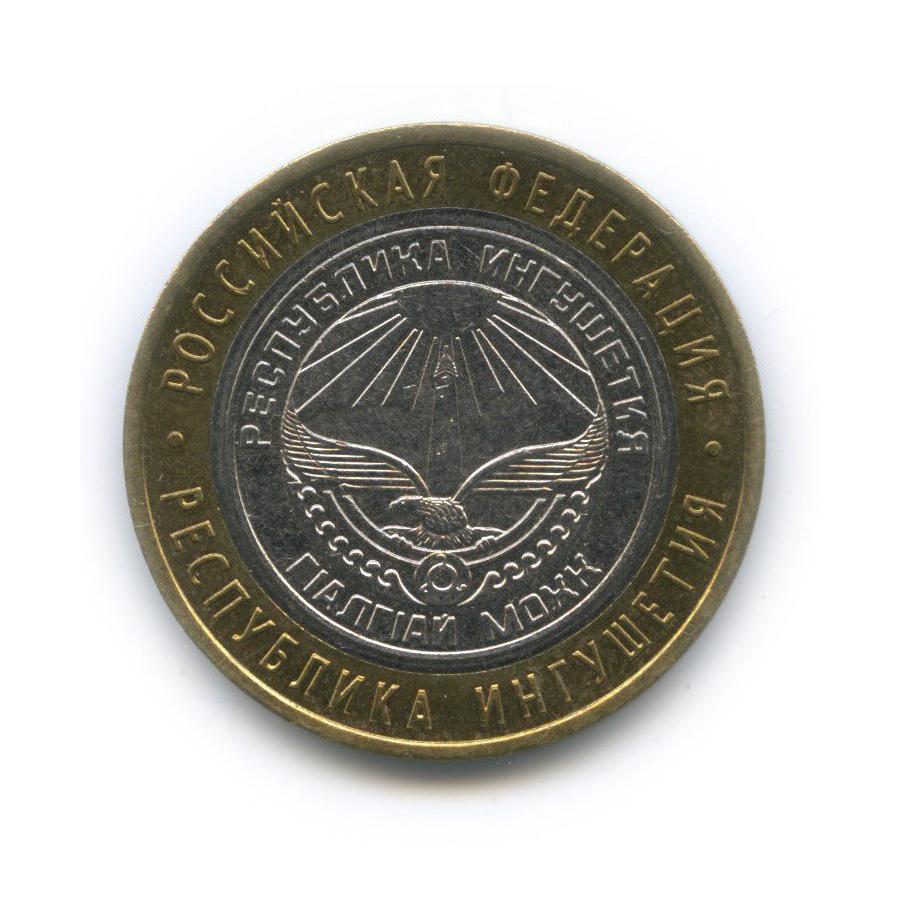 10 рублей - Российская Федерация - Республика Ингушетия 2014 года (Россия)