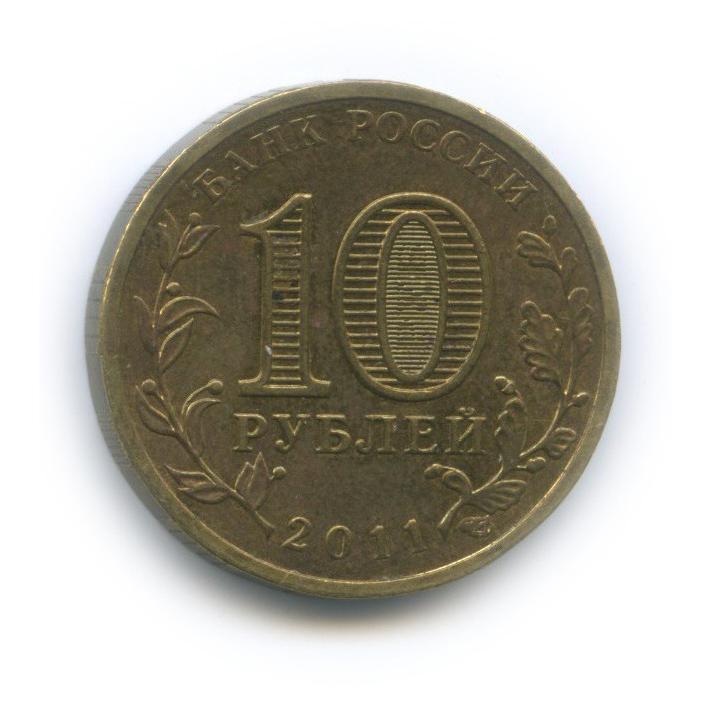 10 рублей — Города воинской славы - Орёл 2011 года (Россия)