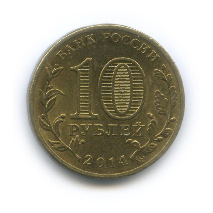 10 рублей - Города воинской славы - Выборг 2014 года (Россия)