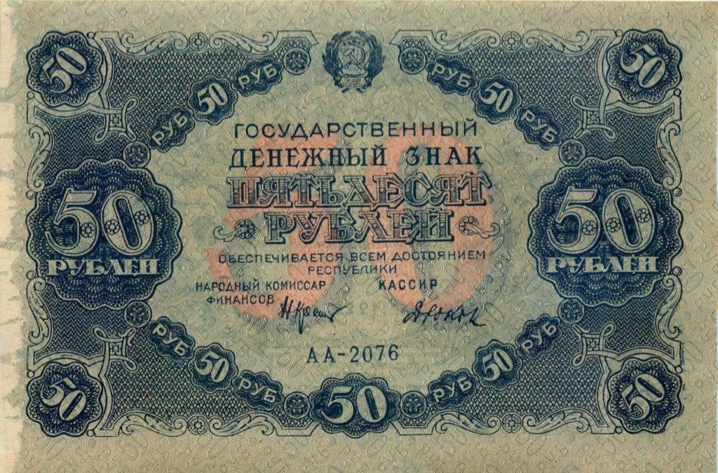 50 рублей 1922 года (СССР)