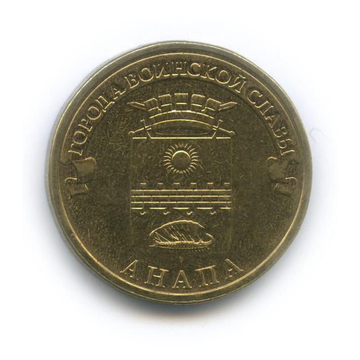 10 рублей - Города воинской славы - Анапа 2014 года (Россия)