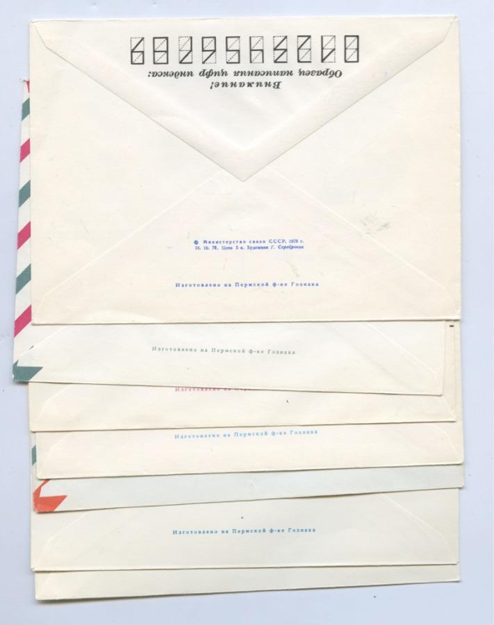 Набор почтовых конвертов (соригинальной маркой, без повторов) (СССР)