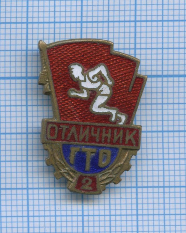 Знак «Отличник ГТО» (СССР)