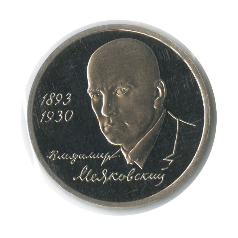 1 рубль — 100 лет содня рождения Владимира Владимировича Маяковского (в запайке) 1993 года (Россия)