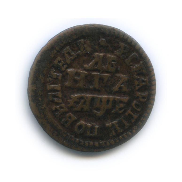 Денга (1/2 копейки) 1705 года (Российская Империя)