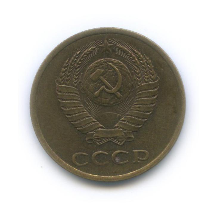 3 копейки (брак - раскол штемпеля позвезде) 1990 года (СССР)