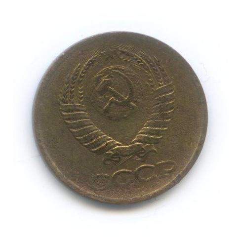 1 копейка (брак - без солнца исолнечных лучей) 1985 года (СССР)