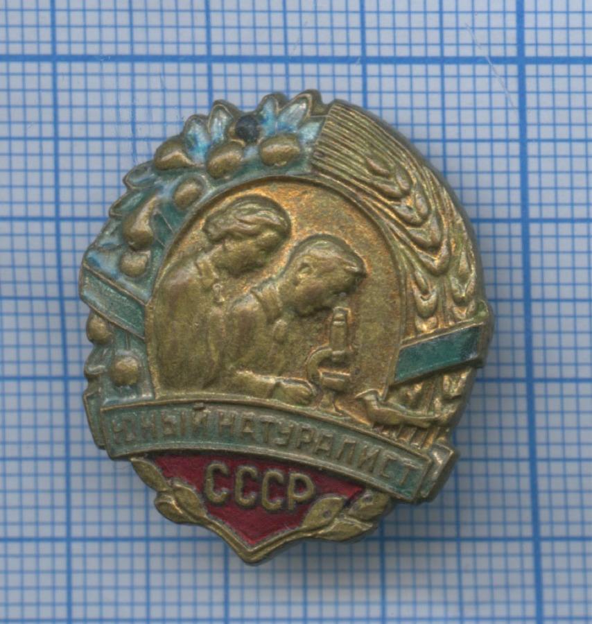 Знак «Юный натуралист СССР» (СССР)