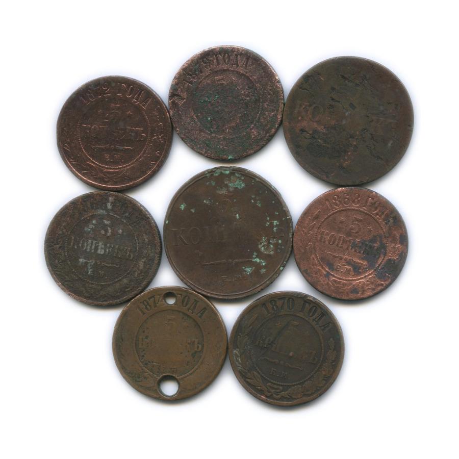 Набор монет 5 копеек (Российская Империя)
