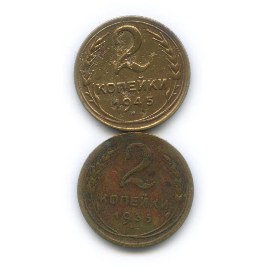 Набор монет 2 копейки 1935, 1945 (СССР)