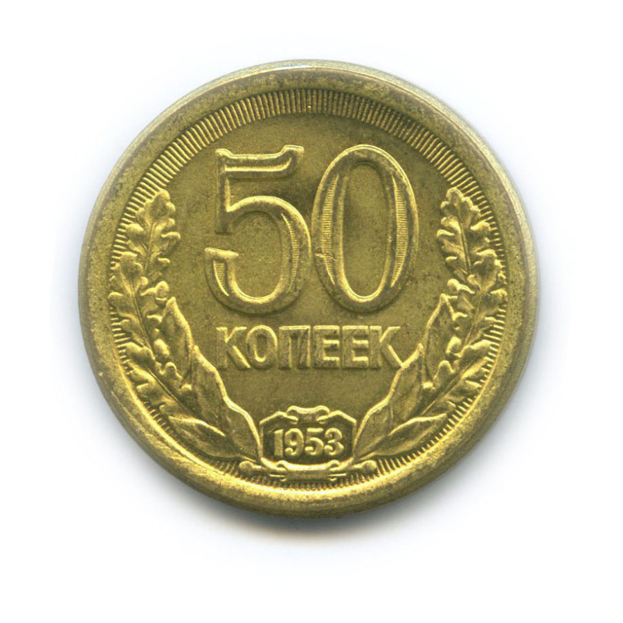 Жетон «50 копеек - 1953, СССР» (копия)