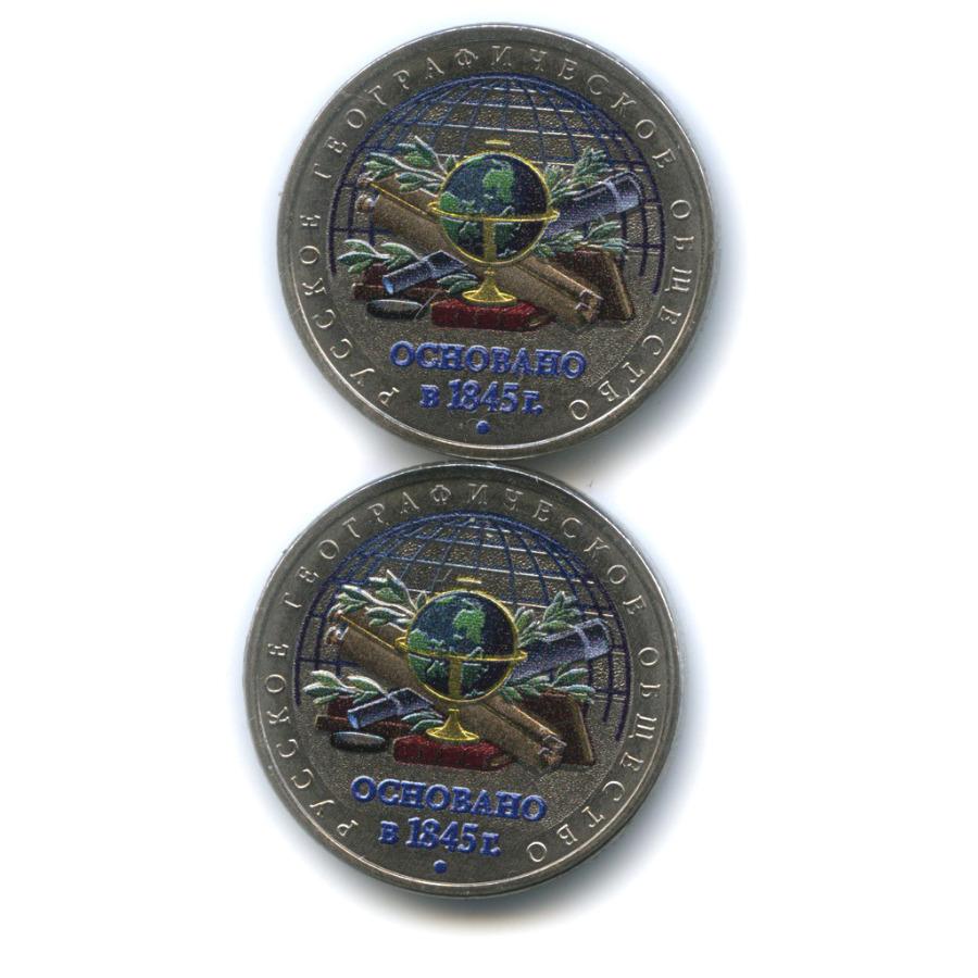 Набор монет 5 рублей — Русское географическое общество  (цветная эмаль) 2015 года (Россия)