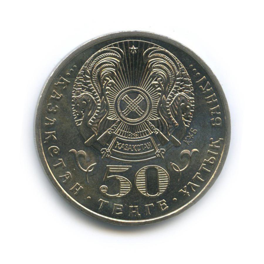 50 тенге — Красная книга - Колпица 2007 года (Казахстан)
