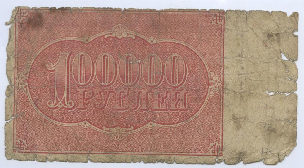100000 рублей 1921 года (СССР)