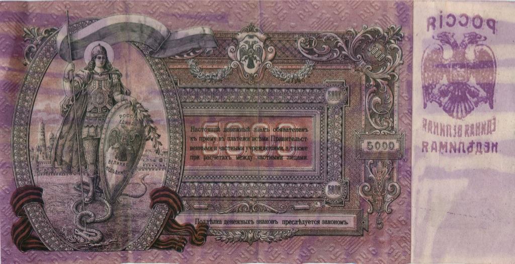 5000 рублей, Ростов-на-Дону (без водяных знаков) 1919 года
