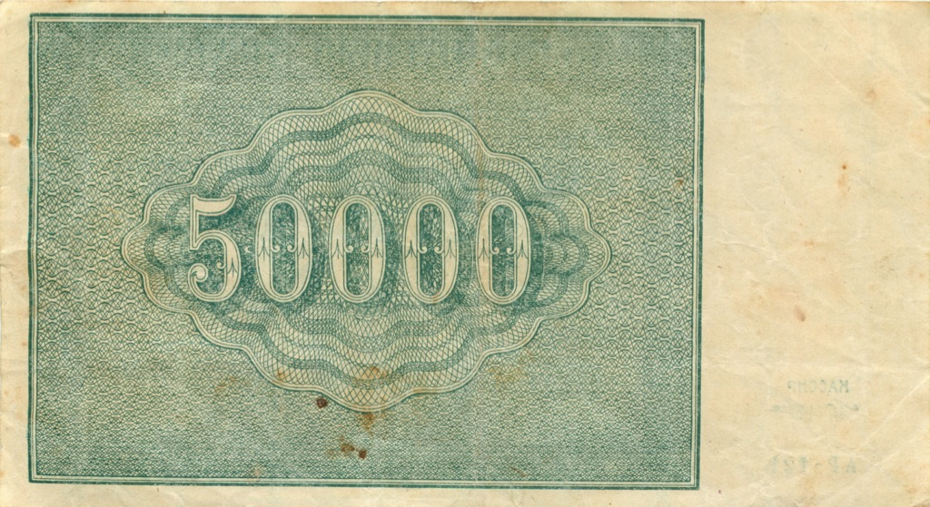 50000 рублей (расчетный знак) 1921 года (СССР)