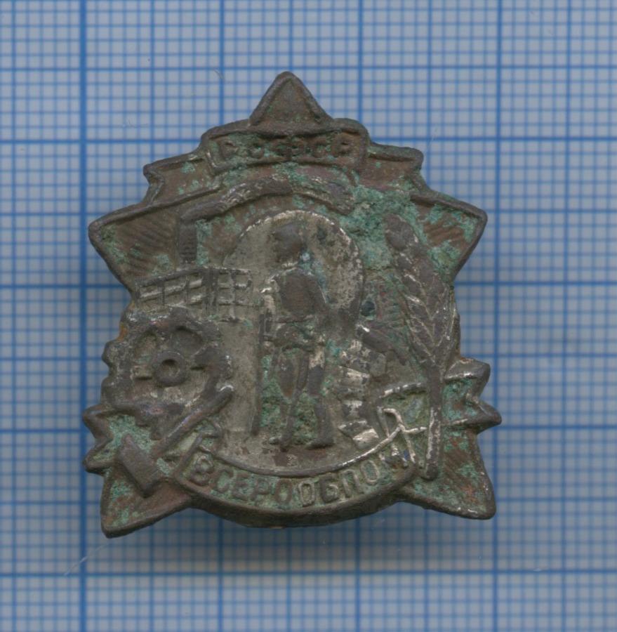 Знак «ВСЕРООБПОМ РСФСР», 1930-е гг. (СССР)