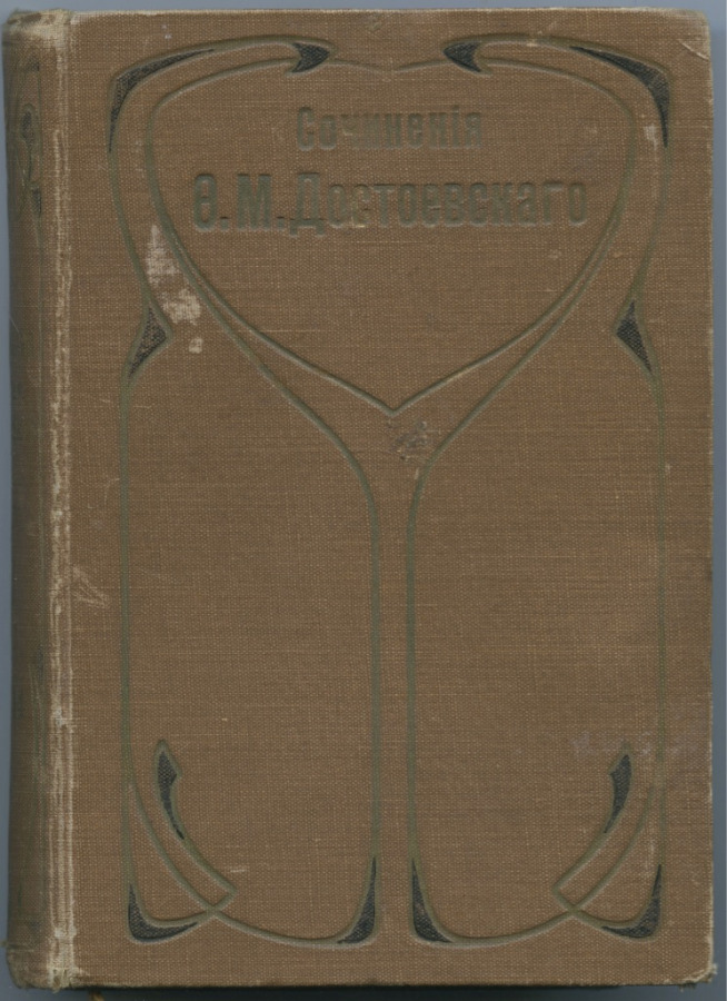 Книга «Сочинения Ф. М. Достоевского», Типо-литография «Самообразование» (413 стр.) (Российская Империя)