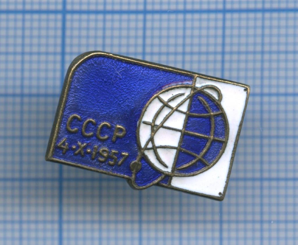 Значок «Первый вмире искусственный спутник Земли» (СССР)