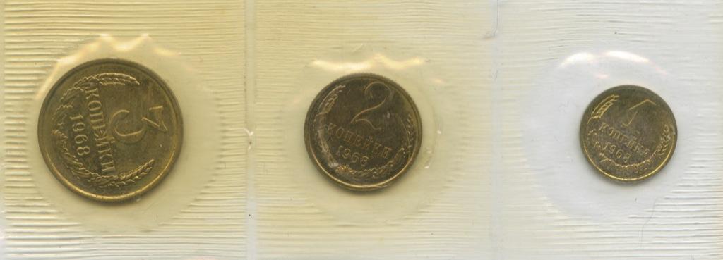 Набор монет СССР (взапайке) 1968 года (СССР)