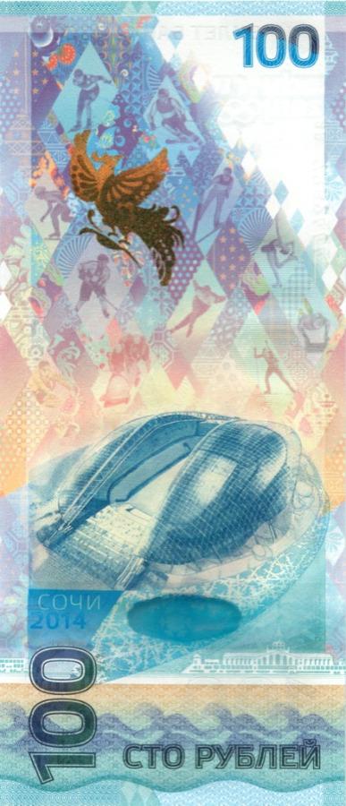 100 рублей - Олимпийские игры всочи-2014 2014 года (Россия)