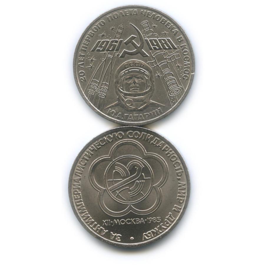 Набор юбилейных монет 1 рубль 1981, 1985 (СССР)
