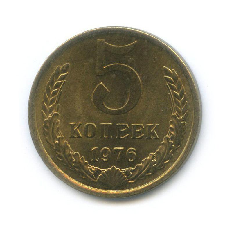 5 копеек 1976 года (СССР)