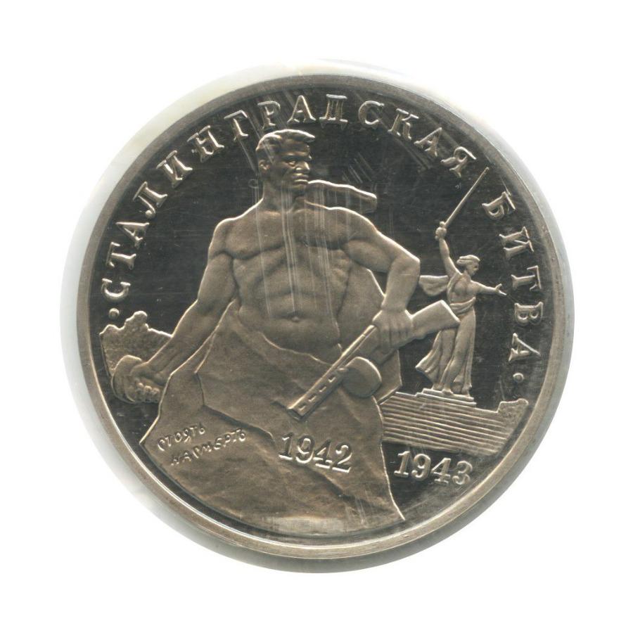 3 рубля — 50-летие Победы наВолге, Сталинградская битва (взапайке) 1993 года ММД (Россия)