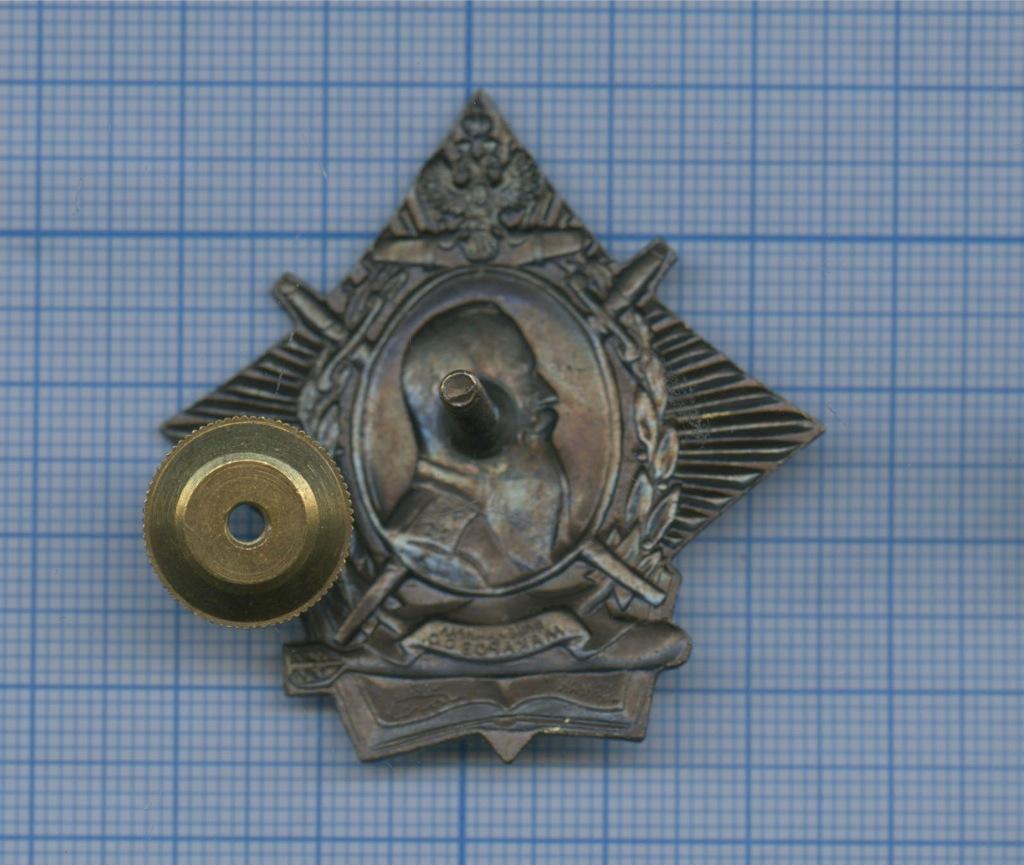 Знак «Вице-адмирал С. О. Макаров» (Россия)