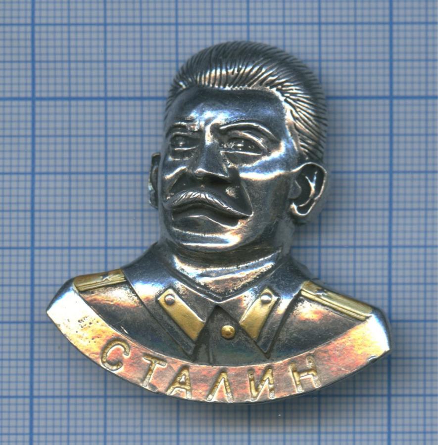 Знак «Сталин»