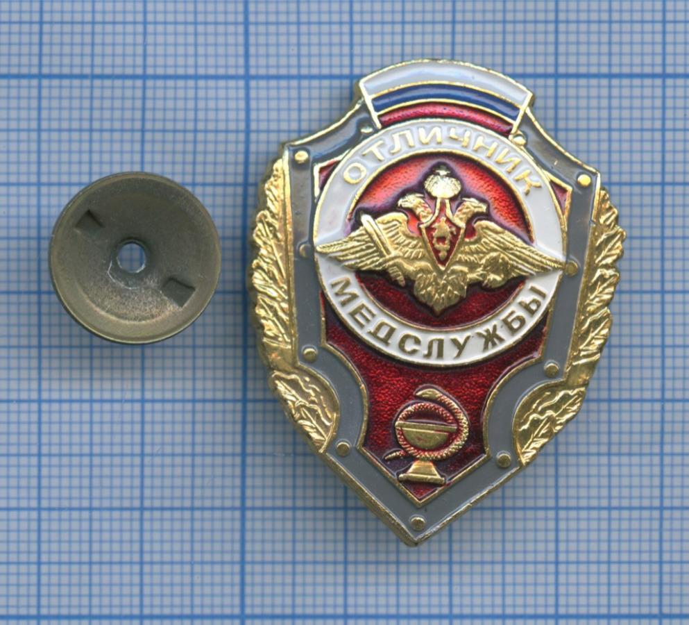 Знак «Отличник медслужбы» (Россия)