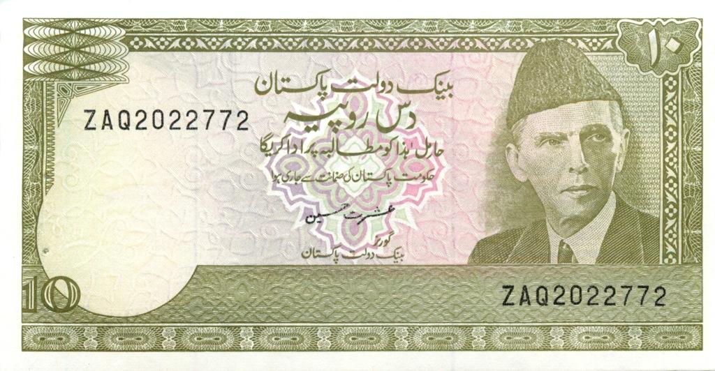 10 рупий (Пакистан)